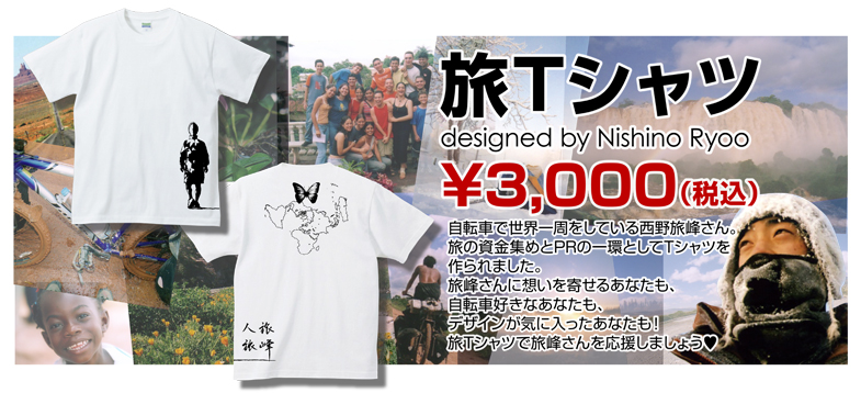 旅Tシャツ発売